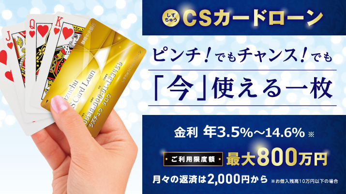 静岡中央銀行カードローン